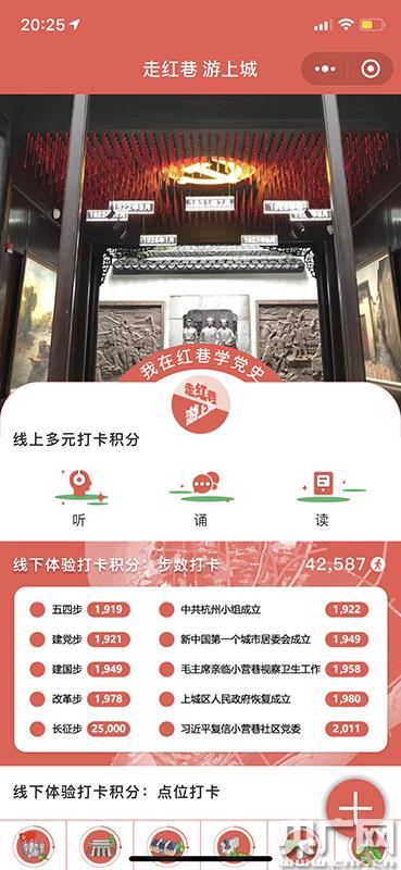 杭州上城区打造6条红色旅游线路