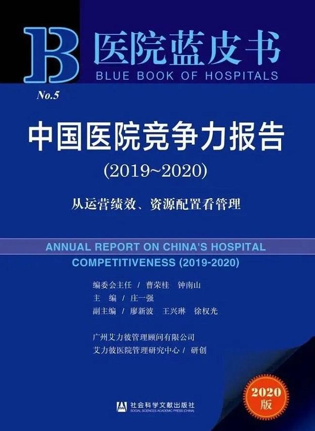 妇产医院排行榜_2020年中国妇产医院排行榜TOP50